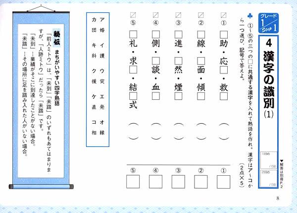 中学生の漢字ドリルの ... : 中学 練習問題 : 中学