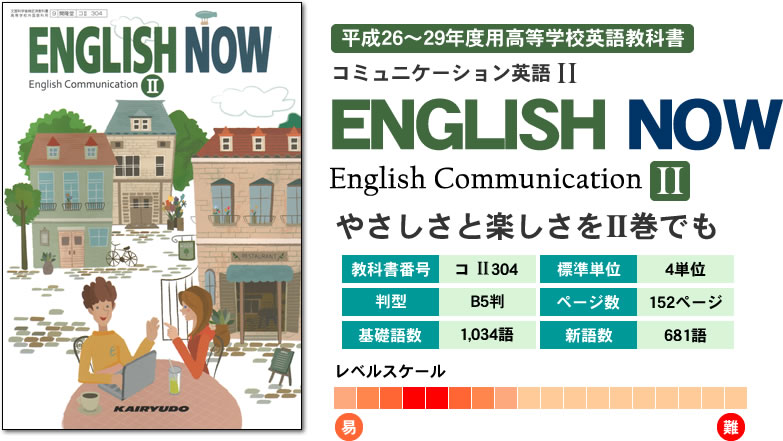 ENGLISH NOW2