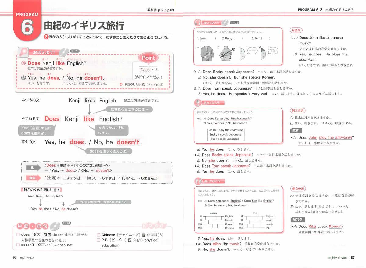 サンシャイン学習の友 教科書 ... : 中学 英語 解説 : 中学