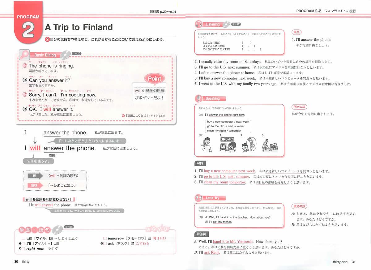 サンシャイン学習の友 教科書 ... : 中学校英語学習サイト : 中学