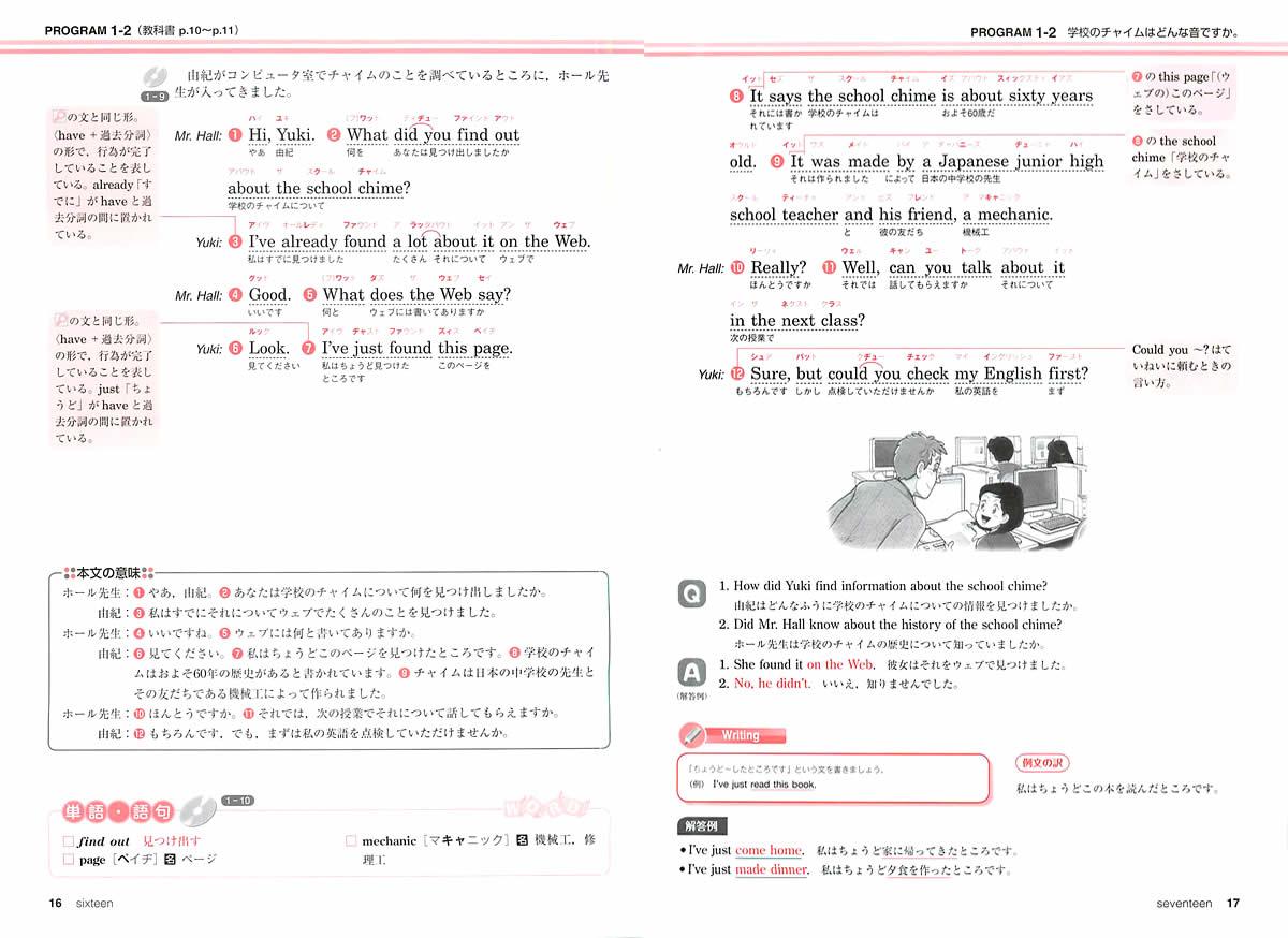 サンシャイン学習の友 教科書 ... : 中学 英語で : 中学