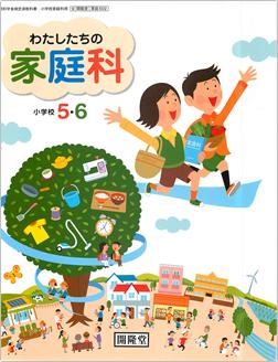 小学校家庭教科書(平成23~26年度用)
