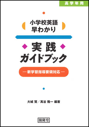 高学年用小学校英語早わかり実践ガイドブック