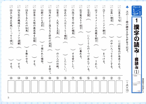 step1 漢字 の 読み 音読み 1 漢字 ...